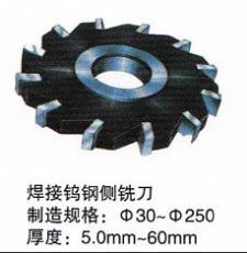 焊接钨钢侧铣刀